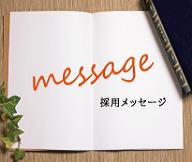 採用メッセージ