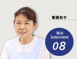 Interview08
