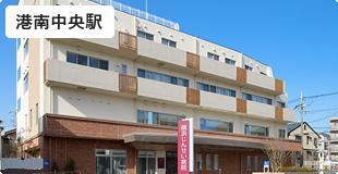 横浜じんせい病院